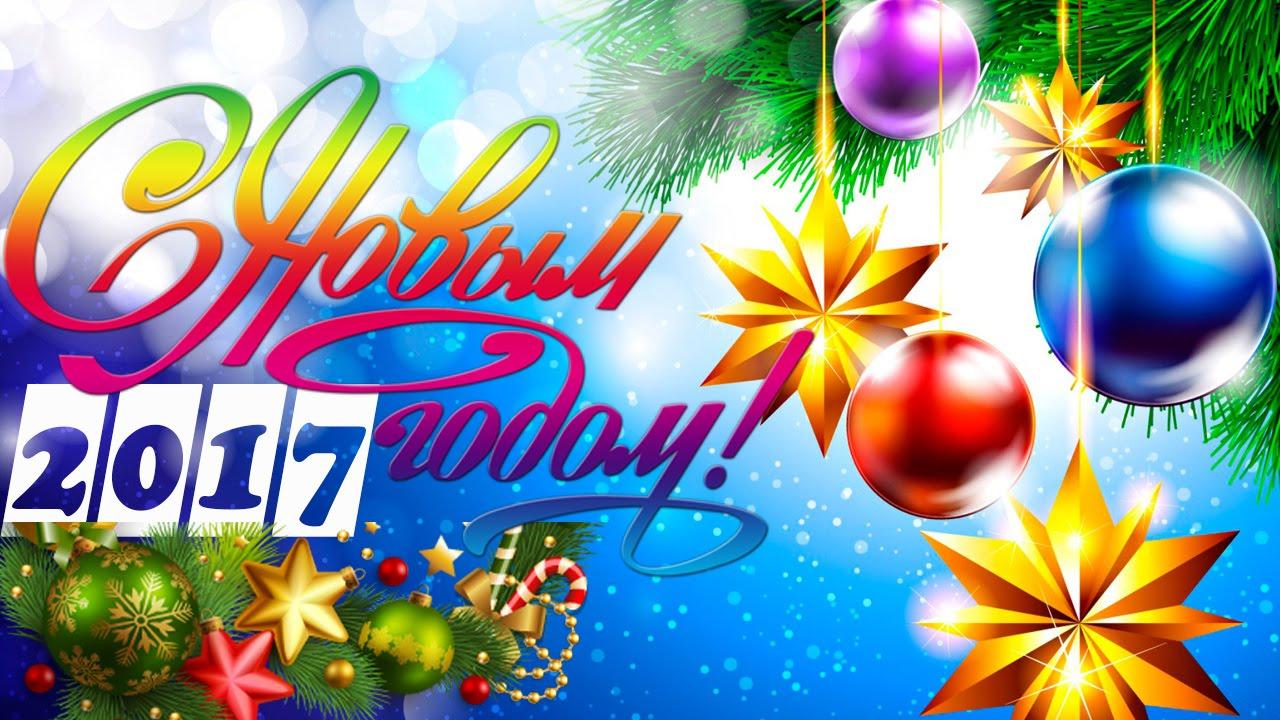Открытки поздравления с новым годом 2017 год